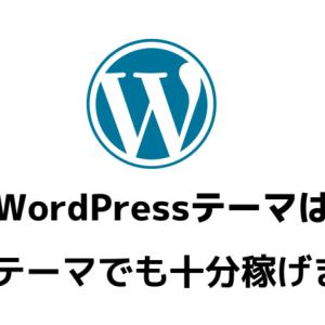 【無料テーマでOK】WordPressのテーマは無料でも十分稼げます。