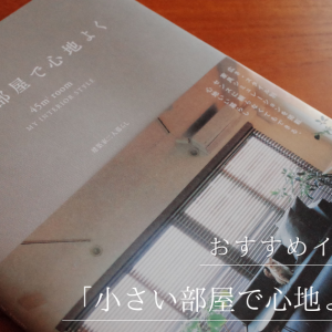 【おすすめインテリア本】「小さな部屋で心地よく」感想!