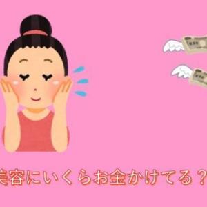美容にお金はいくらかけてる?【お金をかけすぎる人の節約/お金の稼ぎ方】