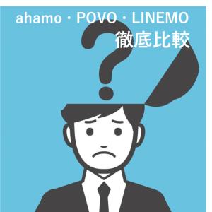 ahamo(アハモ),POVO(ポヴォ),LINEMO(ラインモ)徹底比較!迷っている方は検討の参考に