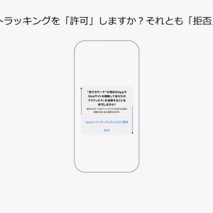 iPhoneの「Appにトラッキングしないように要求」・「許可」とポップアップが出るのはどっちにすればいい?  「トラッキング」とは何なのか、              許可・拒否するとどうなるかについて解説します