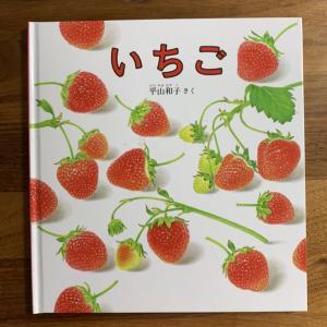 【絵本】いちごの季節が楽しみになる絵本