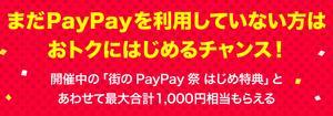 1000円分貰える!【 PayPay(ペイペイ)】友だち紹介キャンペーン開催中!!
