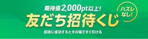 最大5万円分当たる【 WINTICKET(ウィンチケット)】新規登録キャンペーン開催中!!
