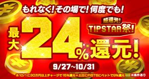 新公営競技『PIST6』開幕記念!最大24%キャッシュバック!【 TIPSTAR(ティップスター)】還元祭開催!!