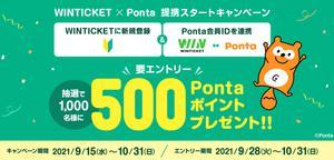 500円分の「Pontaポイント」が当たる!【 WINTICKET(ウィンチケット)】×【 PontaWeb会員】連携キャンペーン開催中!!