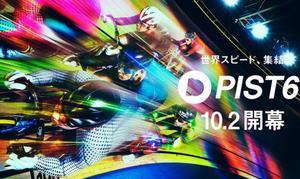 新公営競技『PIST6』について(投票サイト新規登録で最大5万円分のマネーが貰えます)