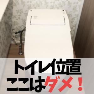 これだけは避けろー!トイレの設置場所