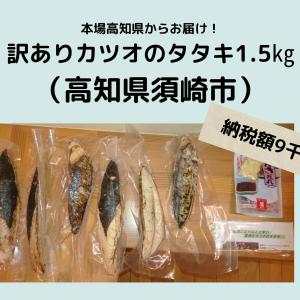 """""""訳あり""""カツオのタタキ第2弾!焼いても美味しい高知産カツオのタタキ"""