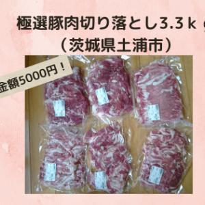 ふるさと納税:コロナ支援でコスパ最高!豚肉3.3㎏で5000円