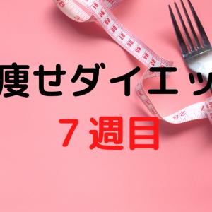 【検証】脚痩せダイエット7週目!!食事メニューも大公開!