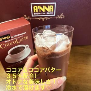 ポリフェノールたっぷりな超美味しいチョコドリンクを手軽におうちで♡