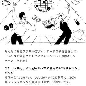 簡単!ほんとにもらえた、銀行口座開設で1000円!