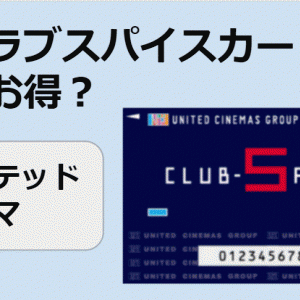 クラブスパイスメンバーズカードはお得?