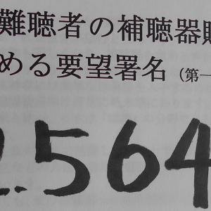 難聴高齢者の補聴器助成制度を! 仙台市民団体2,564筆署名提出