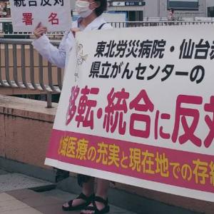 県立がんセンター・東北労災病院・仙台赤十字病院 3病院統合・移転はやめてください! 宮城県議会6月議会 知事説明要旨より