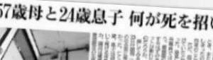 生活保護を利用していたのに、なんで餓死!?~八尾市母子餓死事件調査団 「母子餓死事件を踏まえた生活保護行政に関する要望書」を提出