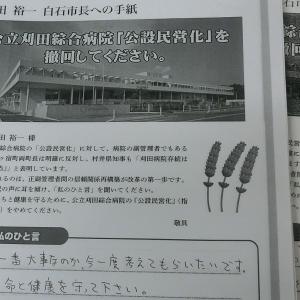公立刈田綜合病院の「民営化」はやめてください!~四十一の3~寄せられた「山田市長への手紙」349通より