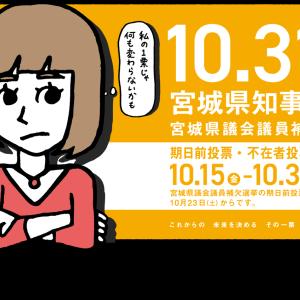 2021年10月31日投票~宮城県知事選挙