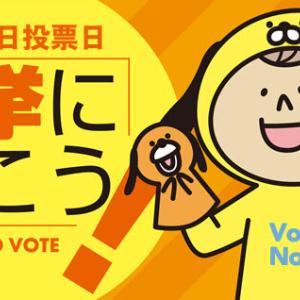 本日、衆議院選挙公示~10月31日投票!選挙に行こう!