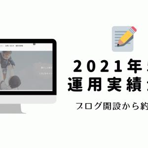 【2021年5月度】ブログ運営実績大公開!