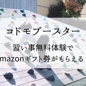 【2021年9月最新】コドモブースターで習い事無料体験するだけで2,000円もらえるキャンペーン!