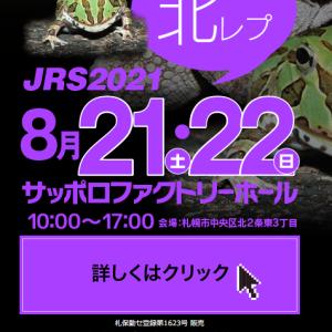 爬虫類イベントin札幌 ジャパンレプタイルズショー!!