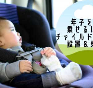 年子を車に乗せるには。チャイルドシートの設置&乗せ方