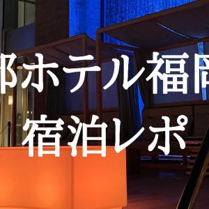 都ホテル博多ってどう?子連れで宿泊してきました。【宿泊レポ】