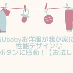 GUbabyお洋服が我が家に! 性能デザイン◎ ボタンに感動😭【お試し】