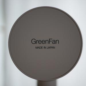 【BALMUDA】The Green Fanの扇風機が最高すぎた
