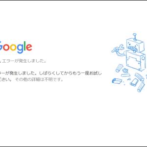 【悲報】Googleサーチコンソール 「500. エラー」発生中のためログインできず