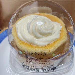 ローソンの「ミルクバター露ふわケーキ」のバタークリームめちゃおいしい