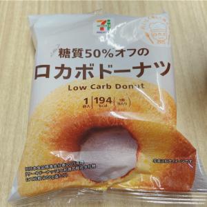 セブンイレブンの「ロカボドーナツ」糖質50%オフはありがたい!でも本当においしいの?