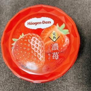 ハーゲンダッツ新作!濃苺を食べてみた!