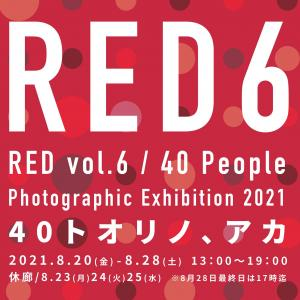 「RED6展」に作品を出展します