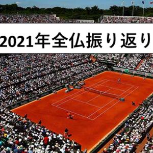 【2021年全仏オープン】結果 振り返り