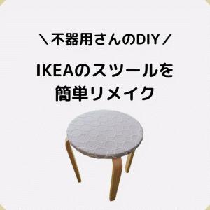 【簡単DIY】IKEAのスツールをお気に入りの布でリメイクする方法