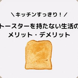 キッチンすっきり!トースターを持たない生活のメリット・デメリット