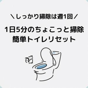 毎日のトイレ掃除が楽になる!1日5分のちょこっと掃除