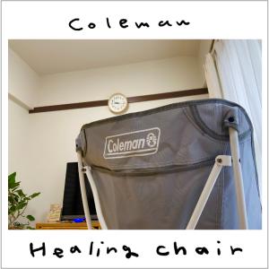 【Coleman】リビングに馴染むアウトドアチェア