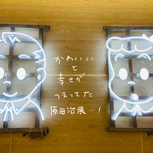 【原田治展『かわいい』の発見】行ってきました!