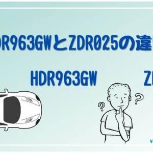 HDR963GWとZDR025の違いは?価格の近い2機種を比較!
