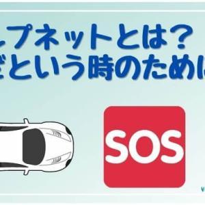 ヘルプネットとは?事故・あおり運転等いざという時のサービスを簡単に紹介