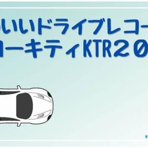 かわいいドライブレコーダー セイワ ハローキティ【ステッカー付】