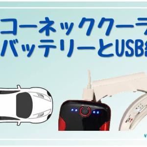 サンコーのネッククーラーEvo 専用バッテリーとUSB給電の違い