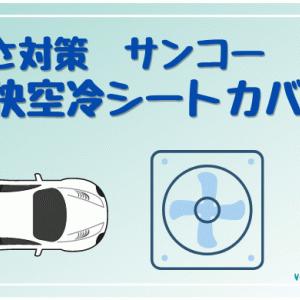 【暑さ対策】サンコー シートクーラーのネット上の口コミ・評価を確認