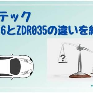 ZDR035とZDR016の2機種の違いを表を使って確認・比較!
