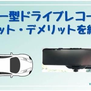 ミラー型ドライブレコーダーのメリット5つ・デメリット4つを紹介!