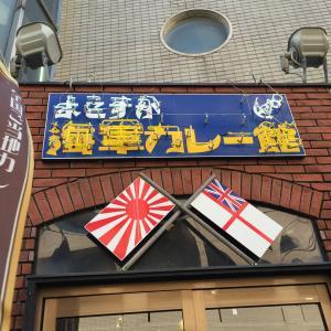 【横須賀・三浦街歩き/ご当地グルメ】横須賀海軍カレー館(閉店後再オープン)